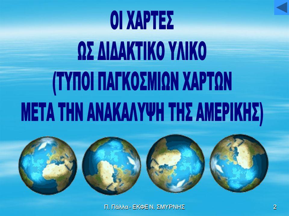 Π. Πάλλα - ΕΚΦΕ Ν. ΣΜΥΡΝΗΣ2
