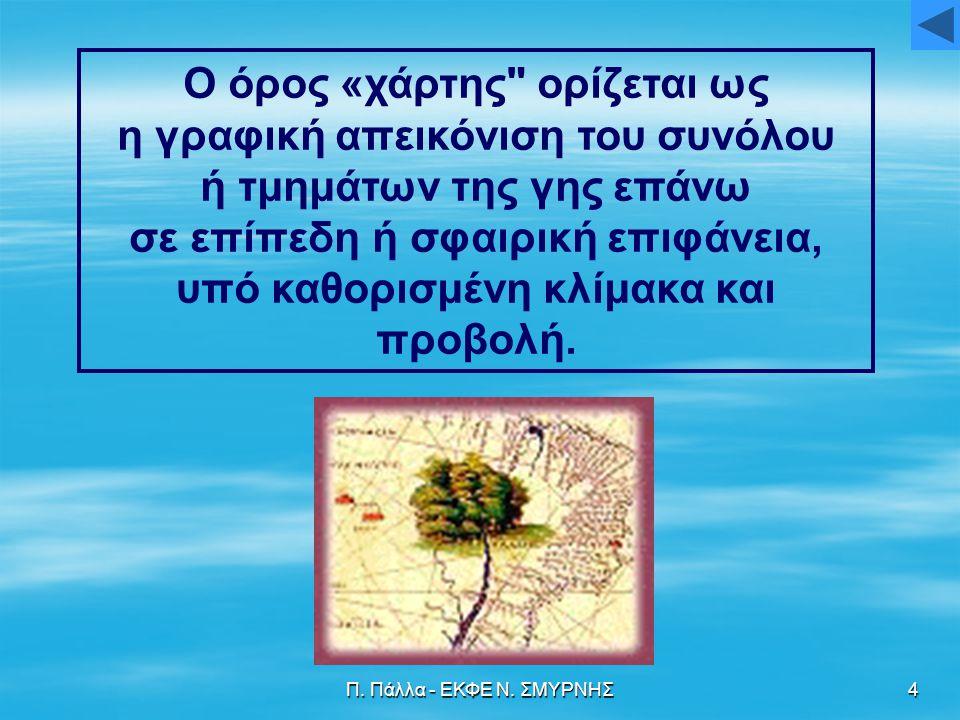 Π. Πάλλα - ΕΚΦΕ Ν. ΣΜΥΡΝΗΣ4 Ο όρος «χάρτης