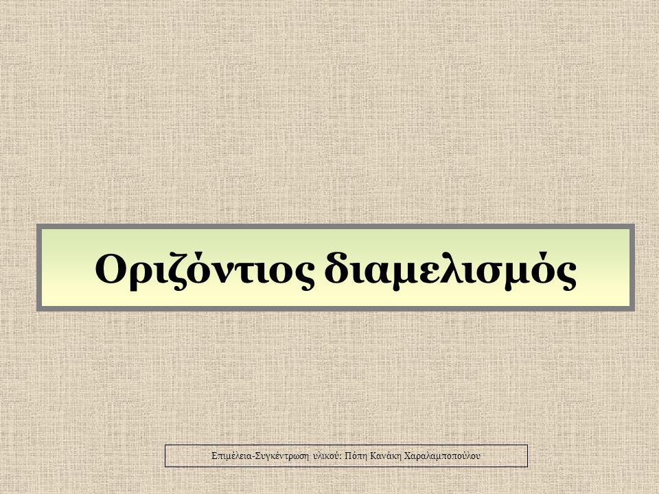 Οριζόντιος διαμελισμός Επιμέλεια-Συγκέντρωση υλικού: Πόπη Κανάκη Χαραλαμποπούλου