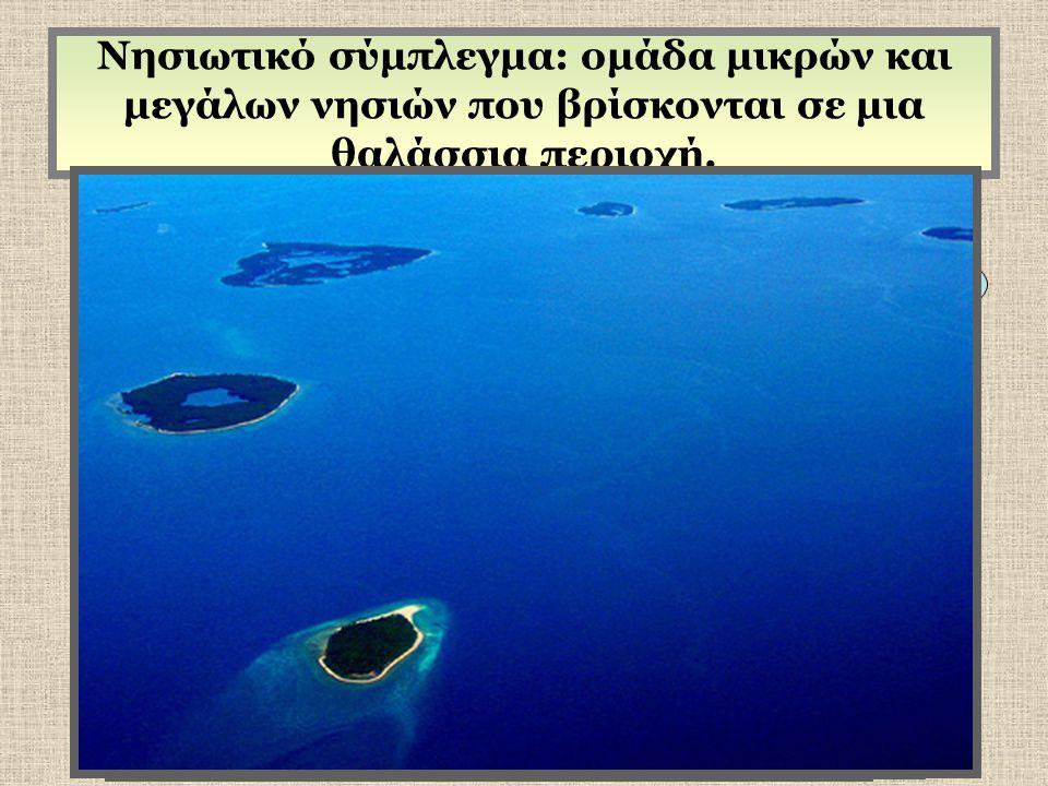 Νησιωτικό σύμπλεγμα: ομάδα μικρών και μεγάλων νησιών που βρίσκονται σε μια θαλάσσια περιοχή. Κυκλάδες Νησιωτικά συμπλέγματα