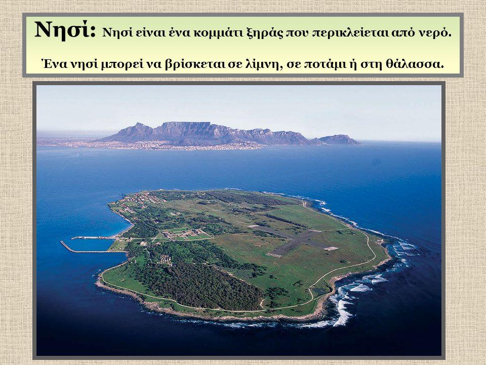 Νησί: Νησί είναι ένα κομμάτι ξηράς που περικλείεται από νερό. Ένα νησί μπορεί να βρίσκεται σε λίμνη, σε ποτάμι ή στη θάλασσα.