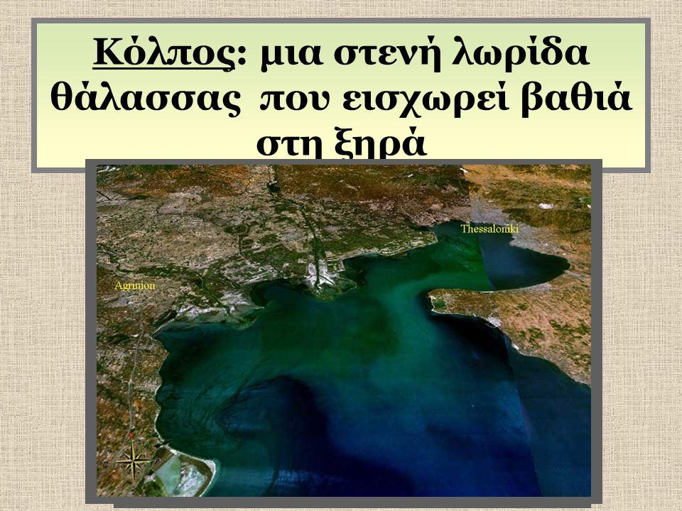 Λιμνοθάλασσα: ονομάζεται μια μεγάλη έκταση από λιμνάζοντα νερά, που βρίσκεται κοντά στη θάλασσα και επικοινωνεί με αυτή.
