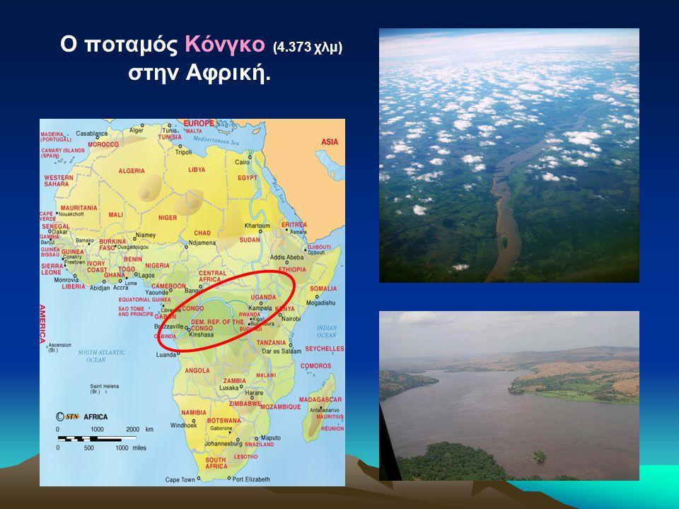Ο ποταμός Κόνγκο (4.373 χλμ) στην Αφρική.