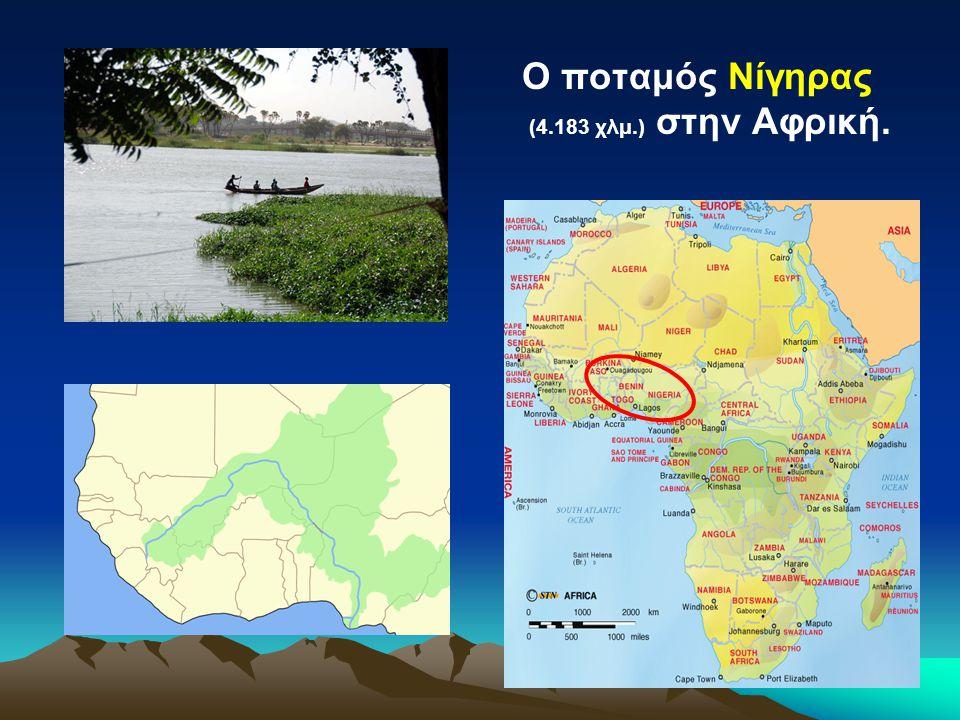 Ο ποταμός Νίγηρας (4.183 χλμ.) στην Αφρική.