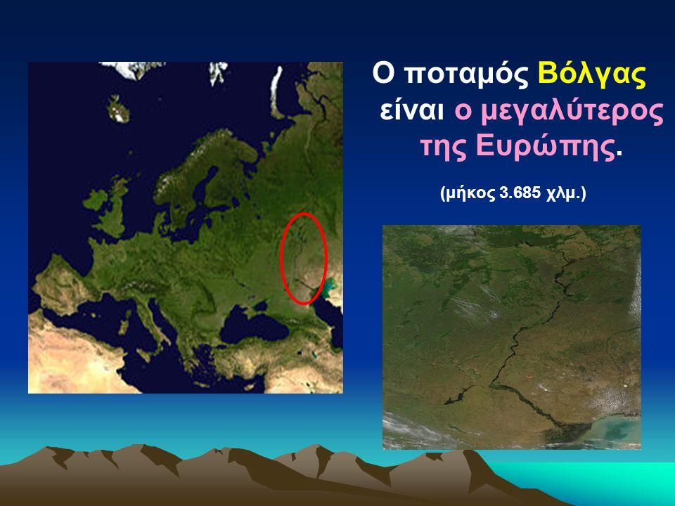 O ποταμός Βόλγας είναι ο μεγαλύτερος της Ευρώπης. (μήκος 3.685 χλμ.)