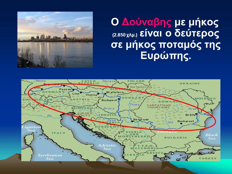Ο Δούναβης με μήκος (2.850 χλμ.) είναι ο δεύτερος σε μήκος ποταμός της Ευρώπης.