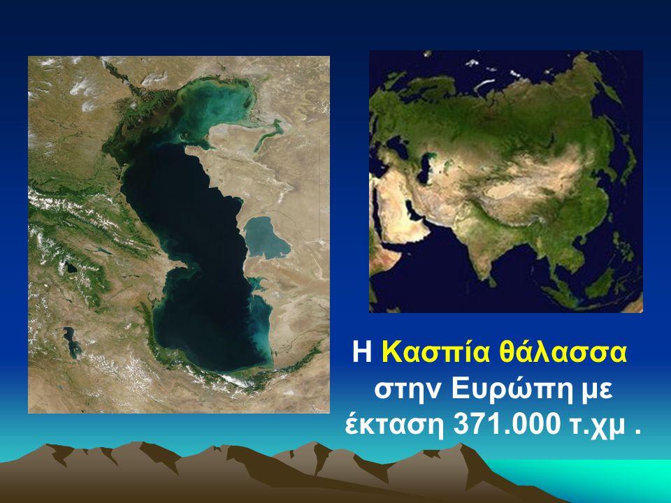 Η Κασπία θάλασσα στην Ευρώπη με έκταση 371.000 τ.χμ.
