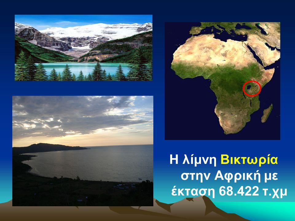 Η λίμνη Βικτωρία στην Αφρική με έκταση 68.422 τ.χμ