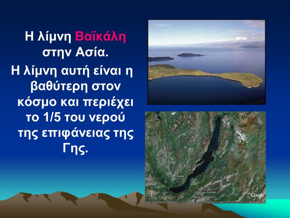 Η λίμνη Βαϊκάλη στην Ασία. Η λίμνη αυτή είναι η βαθύτερη στον κόσμο και περιέχει το 1/5 του νερού της επιφάνειας της Γης.