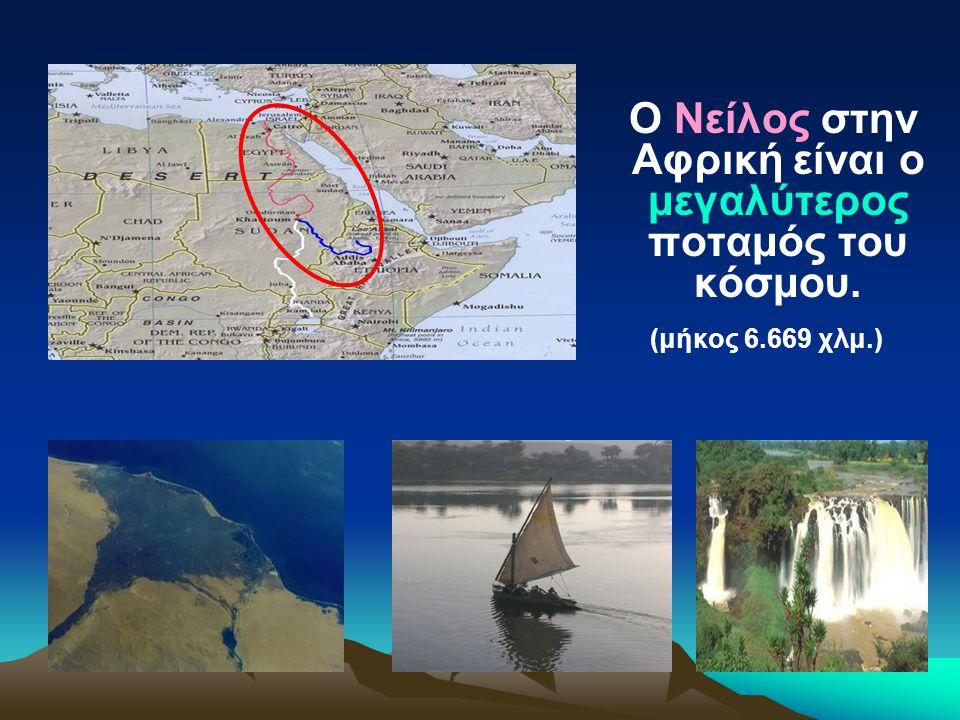 Ο Νείλος στην Αφρική είναι ο μεγαλύτερος ποταμός του κόσμου. (μήκος 6.669 χλμ.)