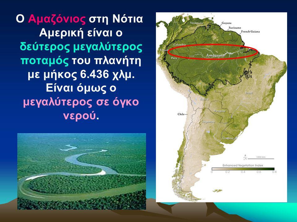 Ο Αμαζόνιος στη Νότια Αμερική είναι ο δεύτερος μεγαλύτερος ποταμός του πλανήτη με μήκος 6.436 χλμ. Είναι όμως ο μεγαλύτερος σε όγκο νερού.