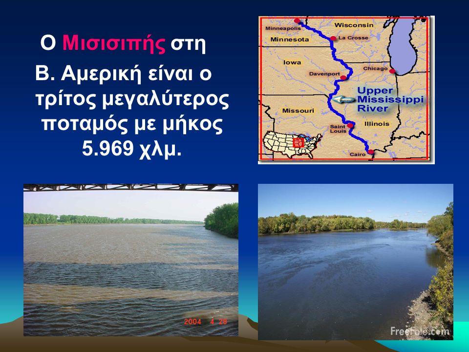 Ο Μισισιπής στη Β. Αμερική είναι ο τρίτος μεγαλύτερος ποταμός με μήκος 5.969 χλμ.