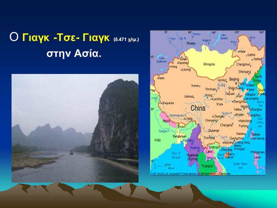 Ο Γιαγκ -Τσε- Γιαγκ (5.471 χλμ.) στην Ασία.
