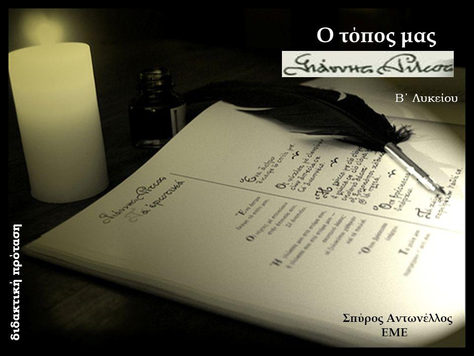 Το ποίημα ανήκει στη συλλογή Ο τοίχος μέσα στον καθρέφτη και είναι γραμμένο στις 13 Δεκεμβρίο υ 1967 στο Παρθένι της Λέρου, όπου είχε εξοριστεί ο ποιητής από τη δικτατορία.
