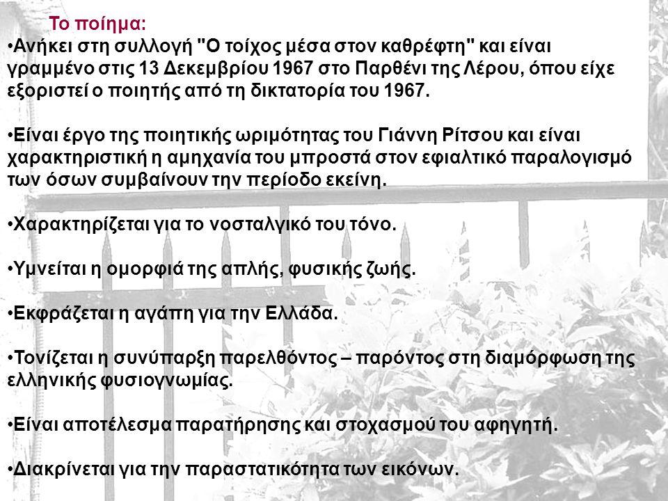 Γιάννης Ρίτσος - Στοιχεία Ταυτότητος Xρονολογία της γέννησής μου πιθανόν το 903 π.X.