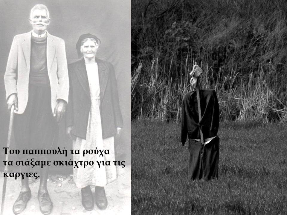 Παππουλής = ρούχα = σκιάχτρο Διττή εικόνα Τα ρούχα έγιναν σκιάχτρο * Οι κάργες δεν θα καταστρέφουν τη σοδειά * Κανένας δεν θα καταστρέψει τον τόπο.