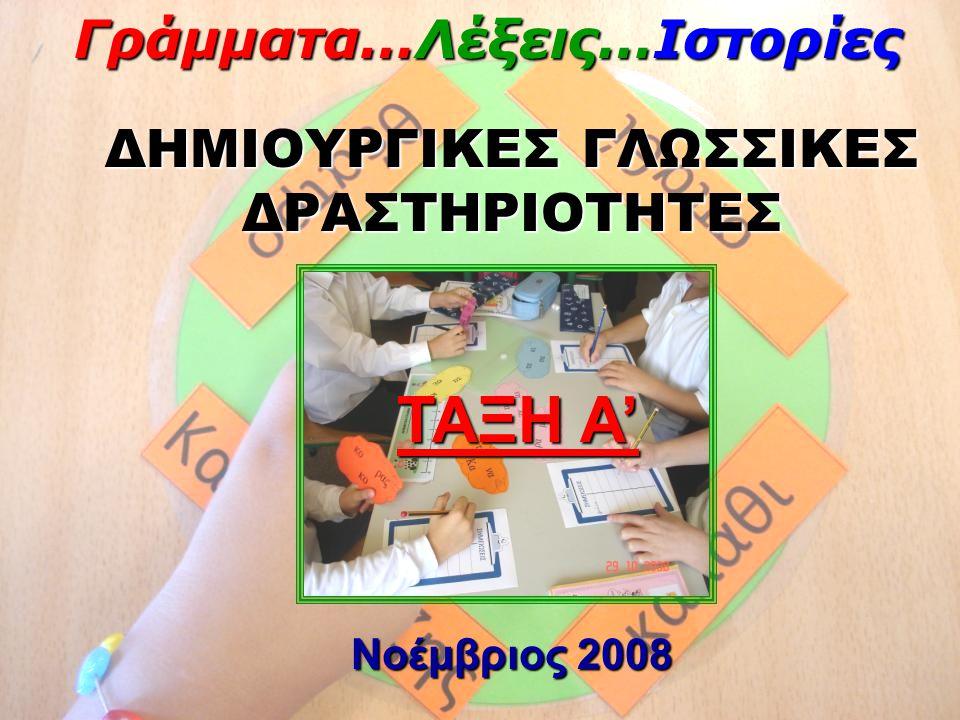 Γράμματα…Λέξεις…Ιστορίες Νοέμβριος 2008 ΔΗΜΙΟΥΡΓΙΚΕΣ ΓΛΩΣΣΙΚΕΣ ΔΡΑΣΤΗΡΙΟΤΗΤΕΣ ΤΑΞΗ Α'