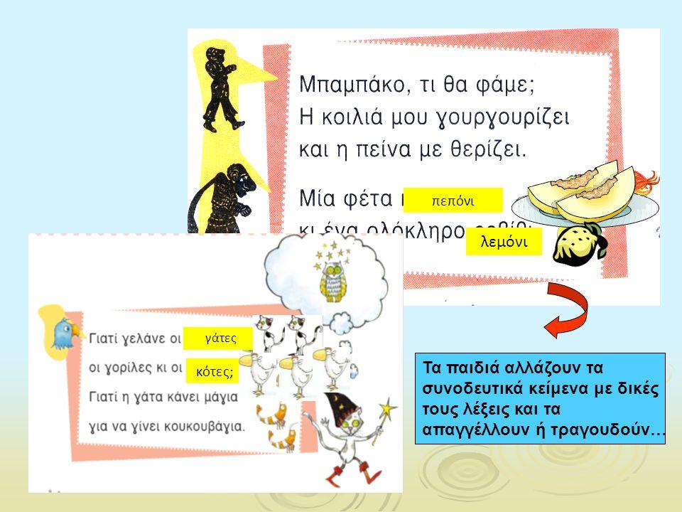 πεπόνι λεμόνι γάτες κότες; Τα παιδιά αλλάζουν τα συνοδευτικά κείμενα με δικές τους λέξεις και τα απαγγέλλουν ή τραγουδούν…