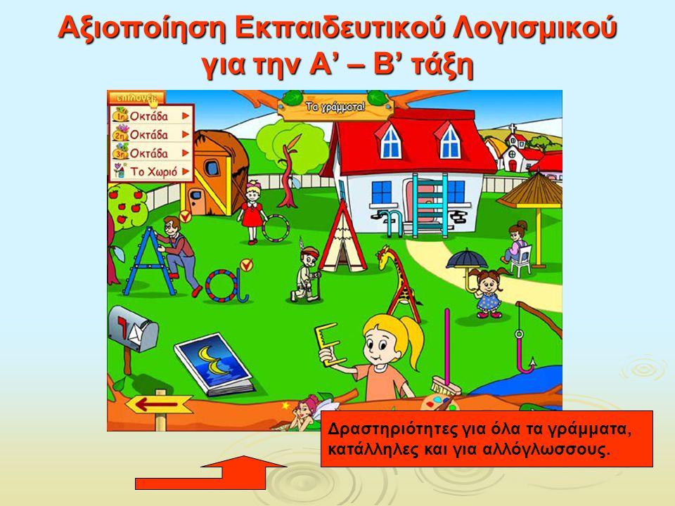 Αξιοποίηση Εκπαιδευτικού Λογισμικού για την Α' – Β' τάξη Δραστηριότητες για όλα τα γράμματα, κατάλληλες και για αλλόγλωσσους.