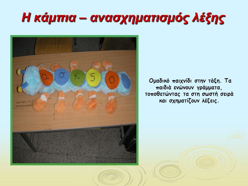 Η κάμπια – ανασχηματισμός λέξης Ομαδικό παιχνίδι στην τάξη. Τα παιδιά ενώνουν γράμματα, τοποθετώντας τα στη σωστή σειρά και σχηματίζουν λέξεις.