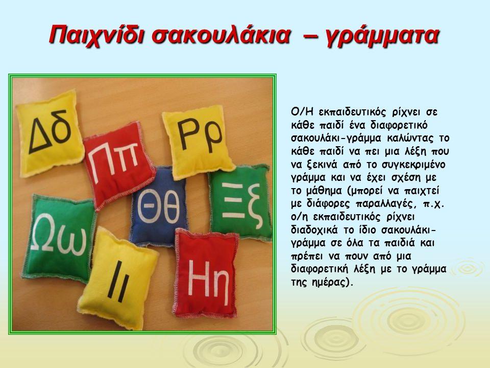 Παιχνίδι σακουλάκια – γράμματα Ο/Η εκπαιδευτικός ρίχνει σε κάθε παιδί ένα διαφορετικό σακουλάκι-γράμμα καλώντας το κάθε παιδί να πει μια λέξη που να ξ