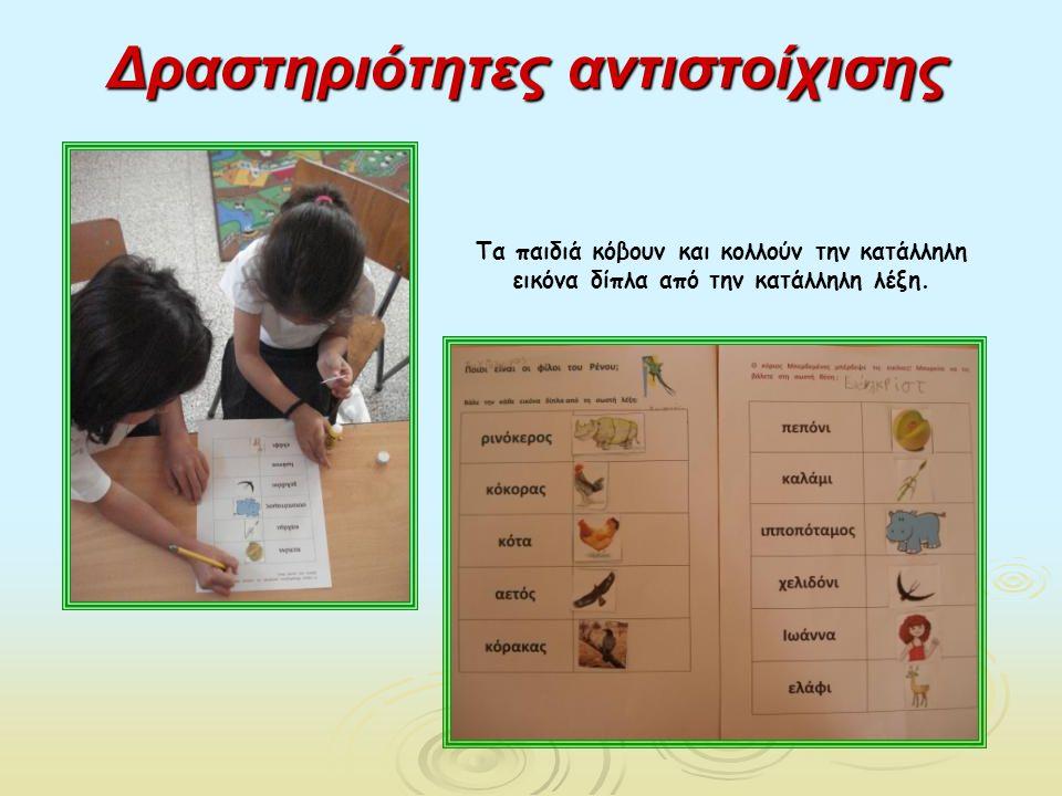 Δραστηριότητες αντιστοίχισης Τα παιδιά κόβουν και κολλούν την κατάλληλη εικόνα δίπλα από την κατάλληλη λέξη.