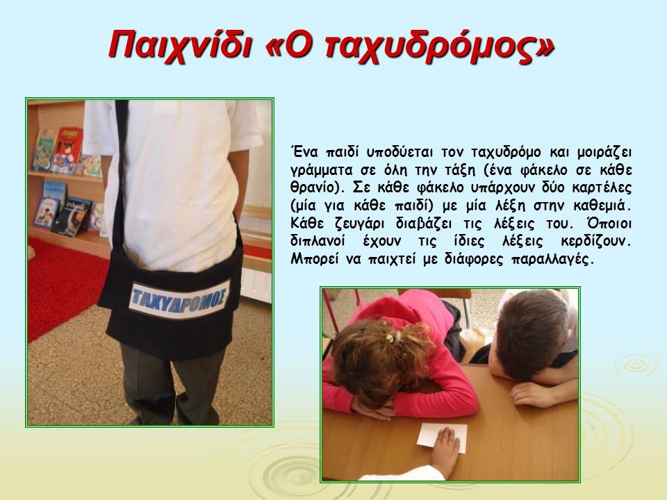 Παιχνίδι «Ο ταχυδρόμος» Ένα παιδί υποδύεται τον ταχυδρόμο και μοιράζει γράμματα σε όλη την τάξη (ένα φάκελο σε κάθε θρανίο). Σε κάθε φάκελο υπάρχουν δ