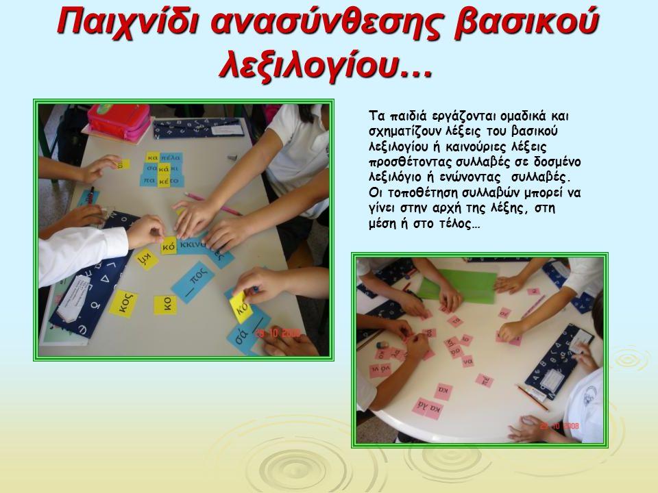 Παιχνίδι ανασύνθεσης βασικού λεξιλογίου… Τα παιδιά εργάζονται ομαδικά και σχηματίζουν λέξεις του βασικού λεξιλογίου ή καινούριες λέξεις προσθέτοντας σ