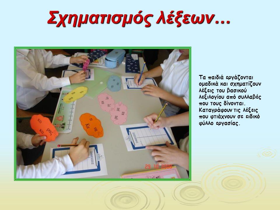 Σχηματισμός λέξεων… Τα παιδιά εργάζονται ομαδικά και σχηματίζουν λέξεις του βασικού λεξιλογίου από συλλαβές που τους δίνονται. Καταγράφουν τις λέξεις