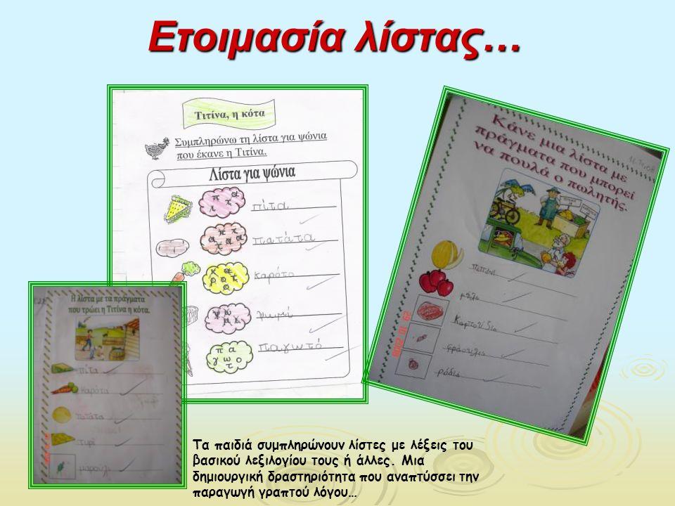 Ετοιμασία λίστας… Τα παιδιά συμπληρώνουν λίστες με λέξεις του βασικού λεξιλογίου τους ή άλλες. Μια δημιουργική δραστηριότητα που αναπτύσσει την παραγω