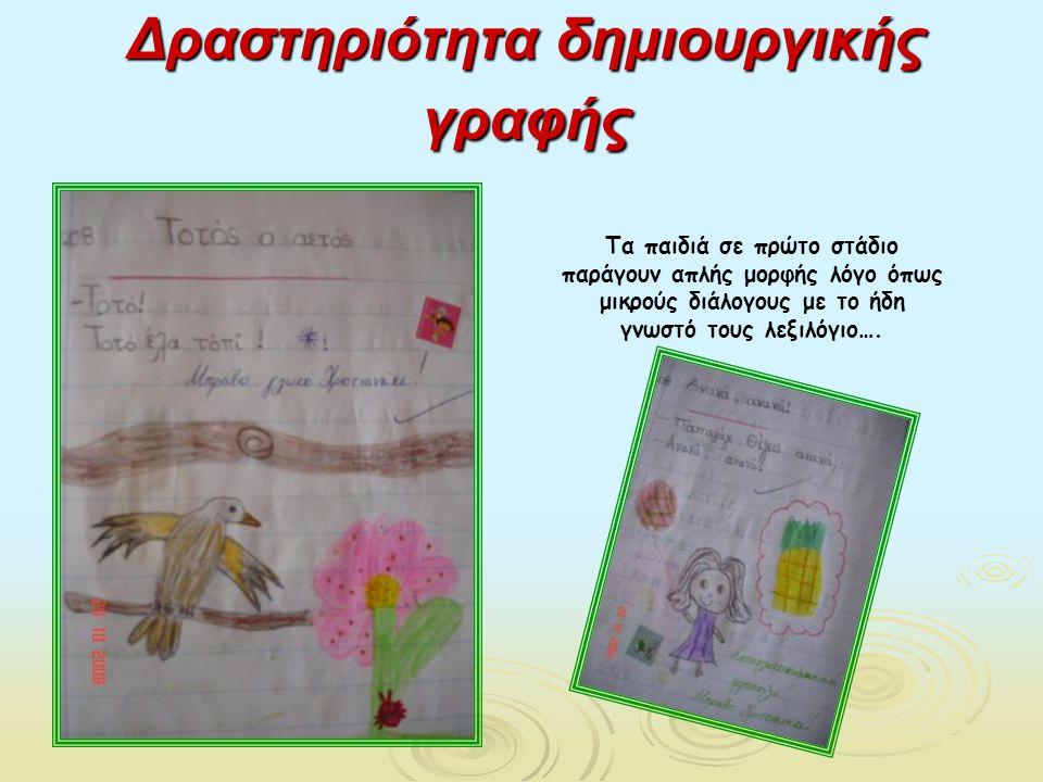 Δραστηριότητα δημιουργικής γραφής Τα παιδιά σε πρώτο στάδιο παράγουν απλής μορφής λόγο όπως μικρούς διάλογους με το ήδη γνωστό τους λεξιλόγιο….
