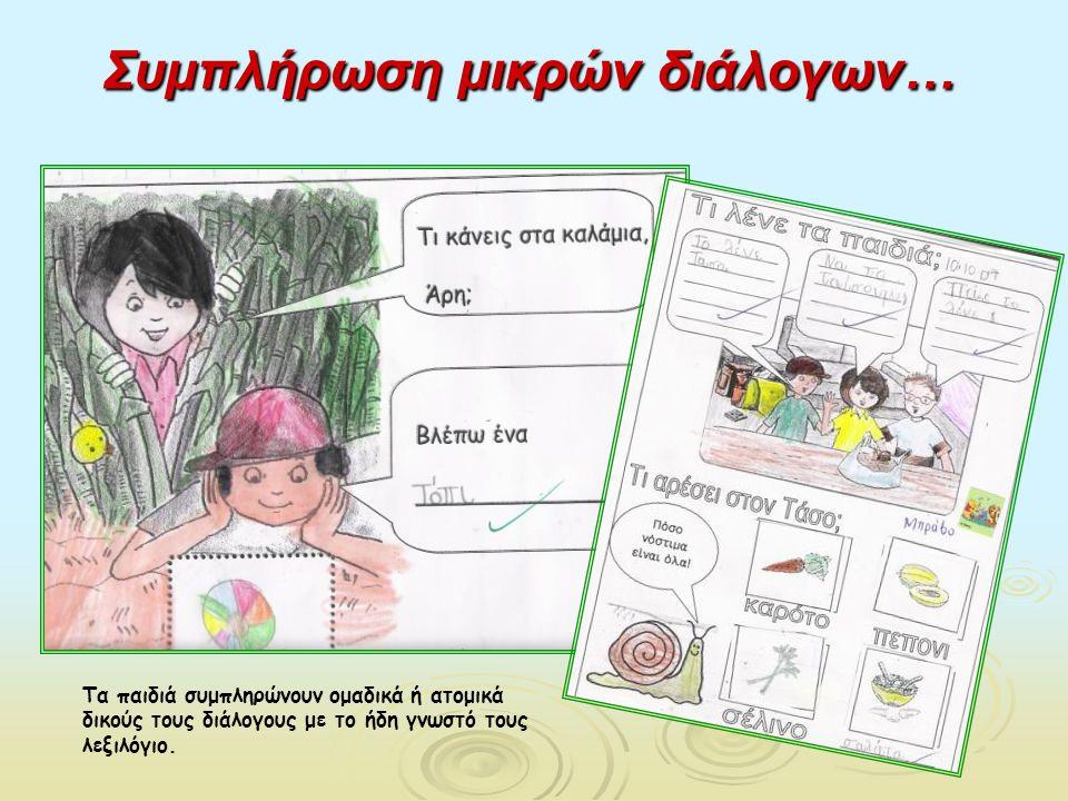 Συμπλήρωση μικρών διάλογων… Τα παιδιά συμπληρώνουν ομαδικά ή ατομικά δικούς τους διάλογους με το ήδη γνωστό τους λεξιλόγιο.