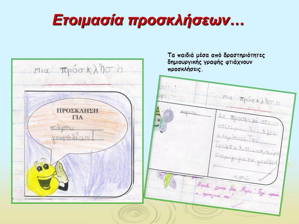 Ετοιμασία προσκλήσεων… Τα παιδιά μέσα από δραστηριότητες δημιουργικής γραφής φτιάχνουν προσκλήσεις.