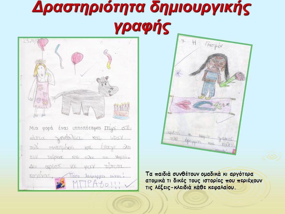 Δραστηριότητα δημιουργικής γραφής Τα παιδιά συνθέτουν ομαδικά κι αργότερα ατομικά τι δικές τους ιστορίες που περιέχουν τις λέξεις-κλειδιά κάθε κεφαλαί