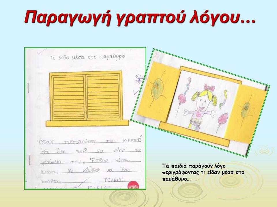 Παραγωγή γραπτού λόγου… Παραγωγή γραπτού λόγου… Τα παιδιά παράγουν λόγο περιγράφοντας τι είδαν μέσα στο παράθυρο…