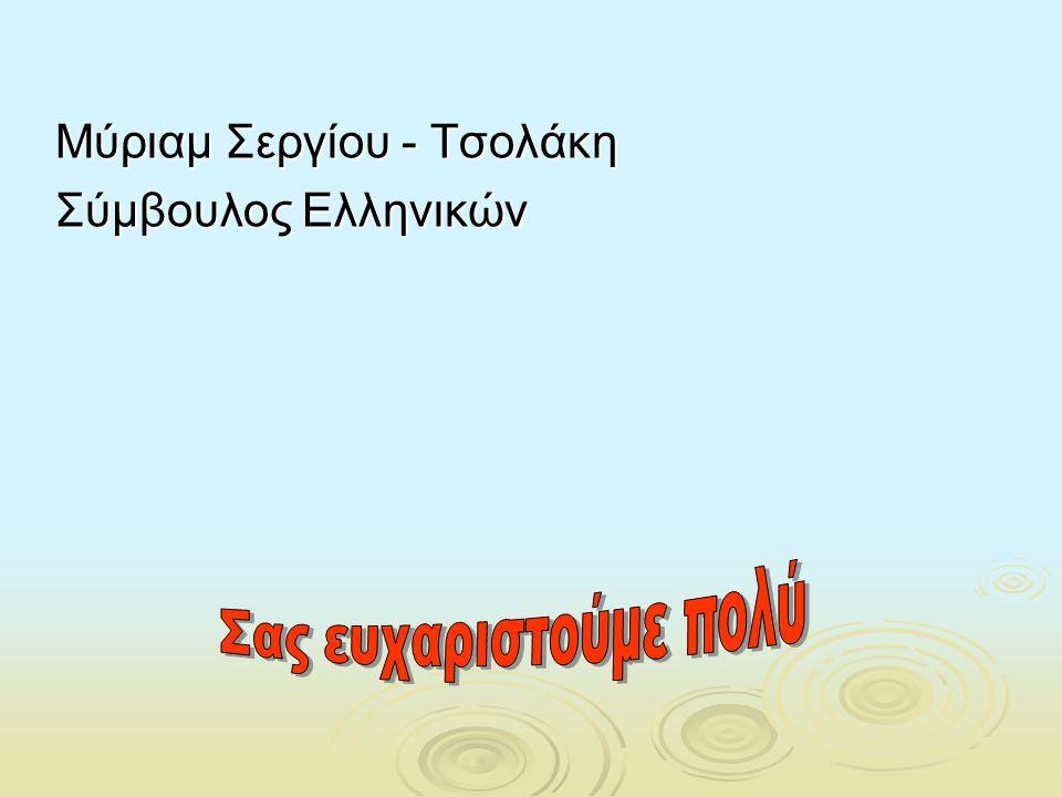 Μύριαμ Σεργίου - Τσολάκη Σύμβουλος Ελληνικών