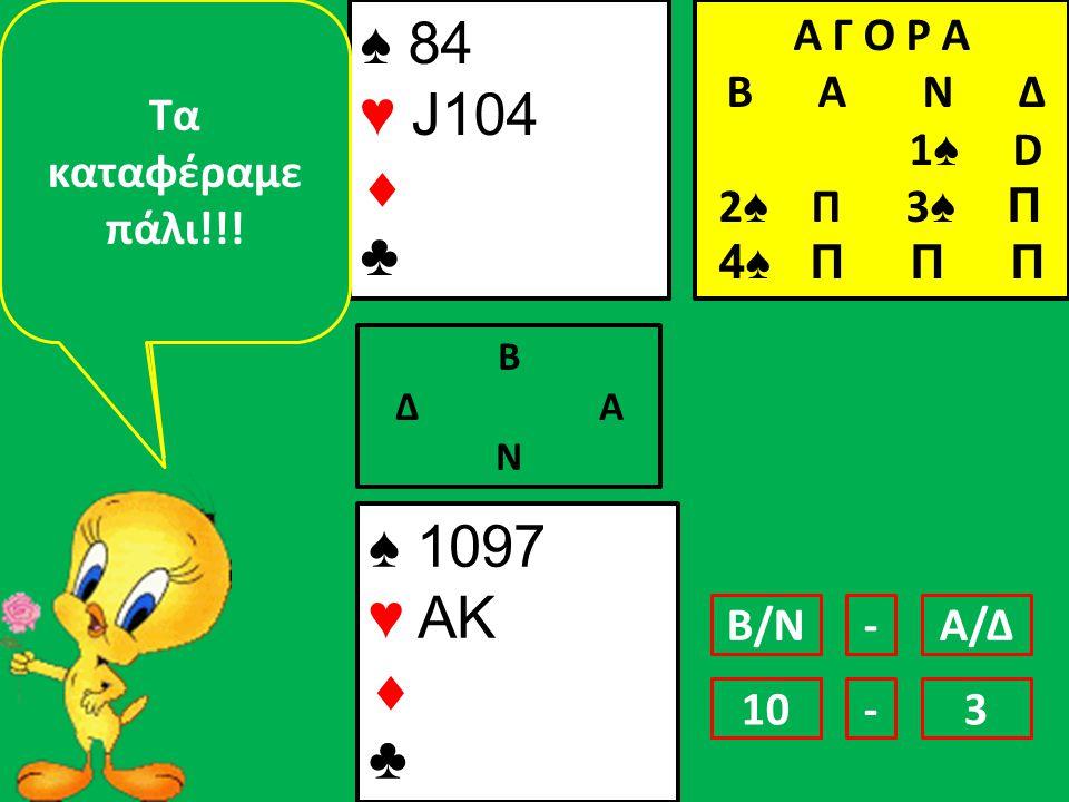 ♠ 84 ♥ J104  ♣ ♠ 1097 ♥ AK  ♣ Β Δ Α Ν Claim.