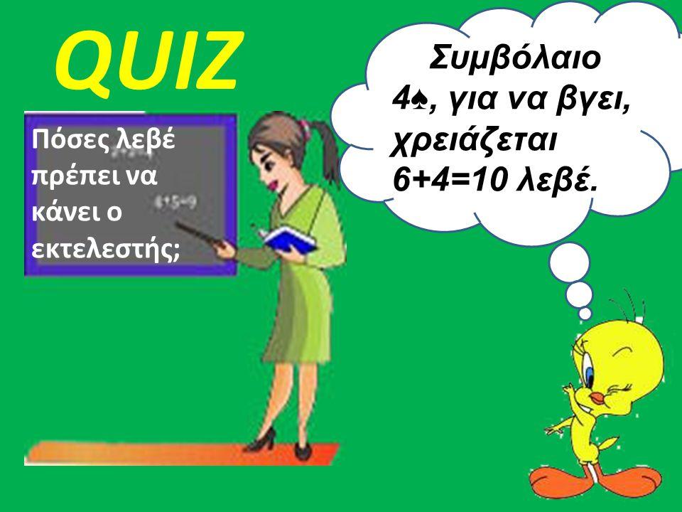 Πόσες λεβέ πρέπει να κάνει ο εκτελεστής; Συμβόλαιο 4♠, για να βγει, χρειάζεται 6+4=10 λεβέ. QUIZ