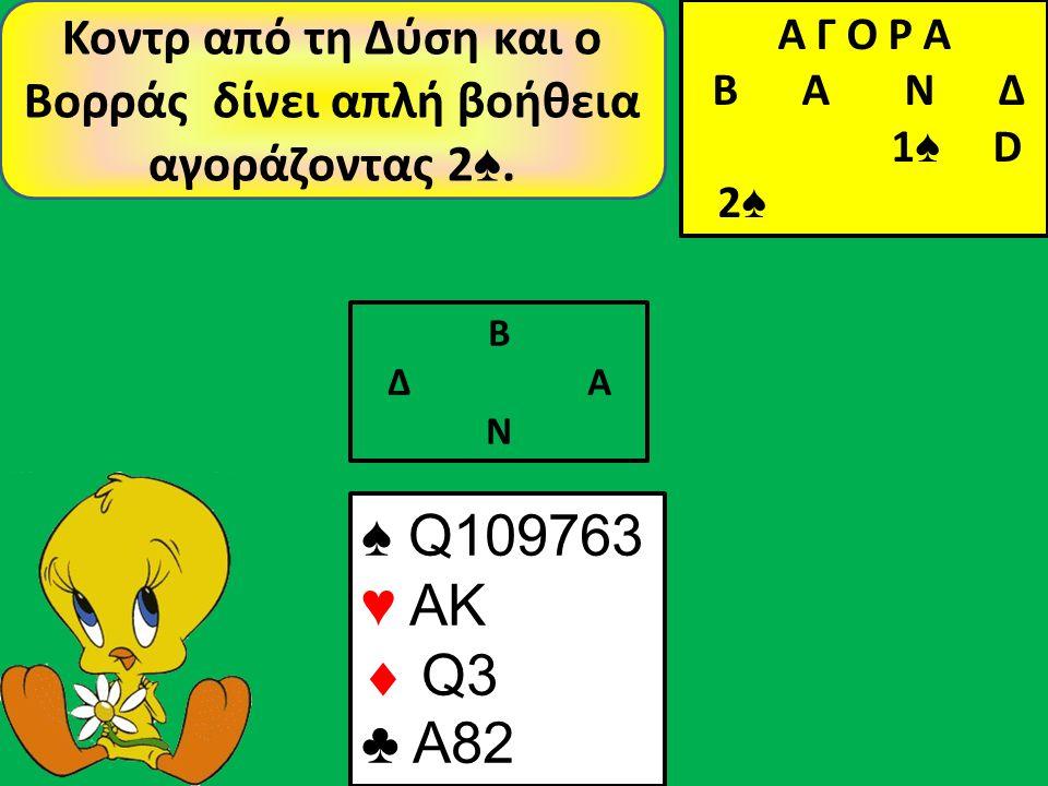 Α Γ Ο Ρ Α B Α Ν Δ 1 ♠ Β Δ Α Ν Κοντρ από τη Δύση και ο Βορράς δίνει απλή βοήθεια αγοράζοντας 2 ♠.