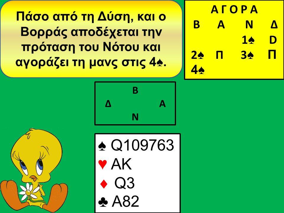 Β Δ Α Ν Πάσο από τη Δύση, και ο Βορράς αποδέχεται την πρόταση του Νότου και αγοράζει τη μανς στις 4♠.