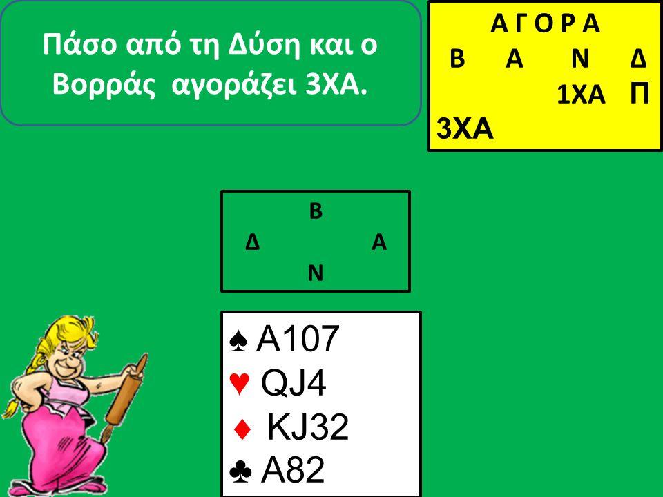 Α Γ Ο Ρ Α B Α Ν Δ 1ΧΑ Β Δ Α Ν Πάσο από τη Δύση και ο Βορράς αγοράζει 3XA. Α Γ Ο Ρ Α B Α Ν Δ 1XA Π 3XA ♠ A107 ♥ QJ4  KJ32 ♣ A82