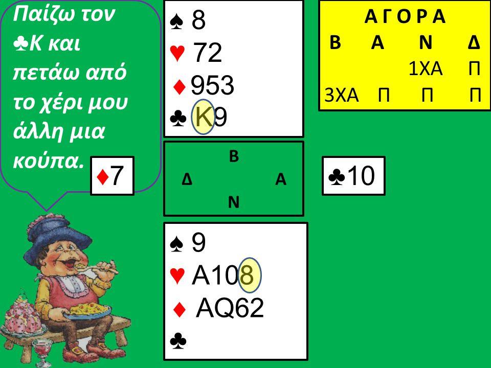 Παίζω τον ♣ Κ και πετάω από το χέρι μου άλλη μια κούπα.