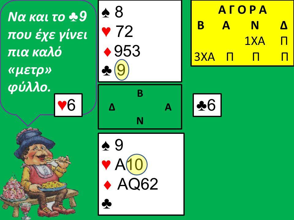 Να και το ♣9 που έχε γίνει πια καλό «μετρ» φύλλο.