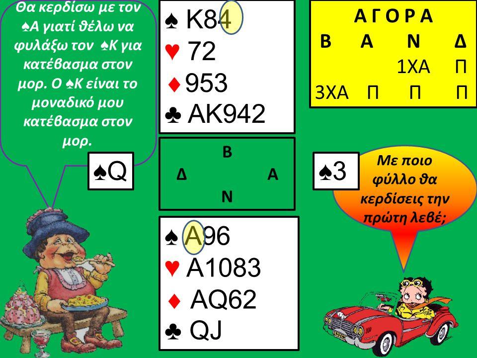 Θα κερδίσω με τον ♠ Α γιατί θέλω να φυλάξω τον ♠ Κ για κατέβασμα στον μορ.