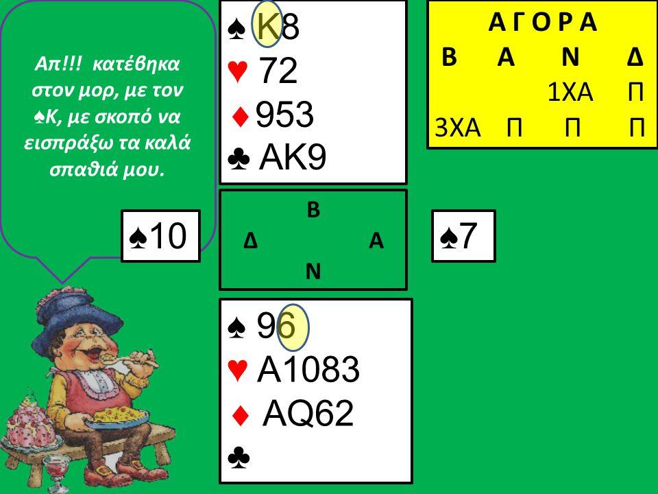 Aπ!!. κατέβηκα στον μορ, με τον ♠ Κ, με σκοπό να εισπράξω τα καλά σπαθιά μου.