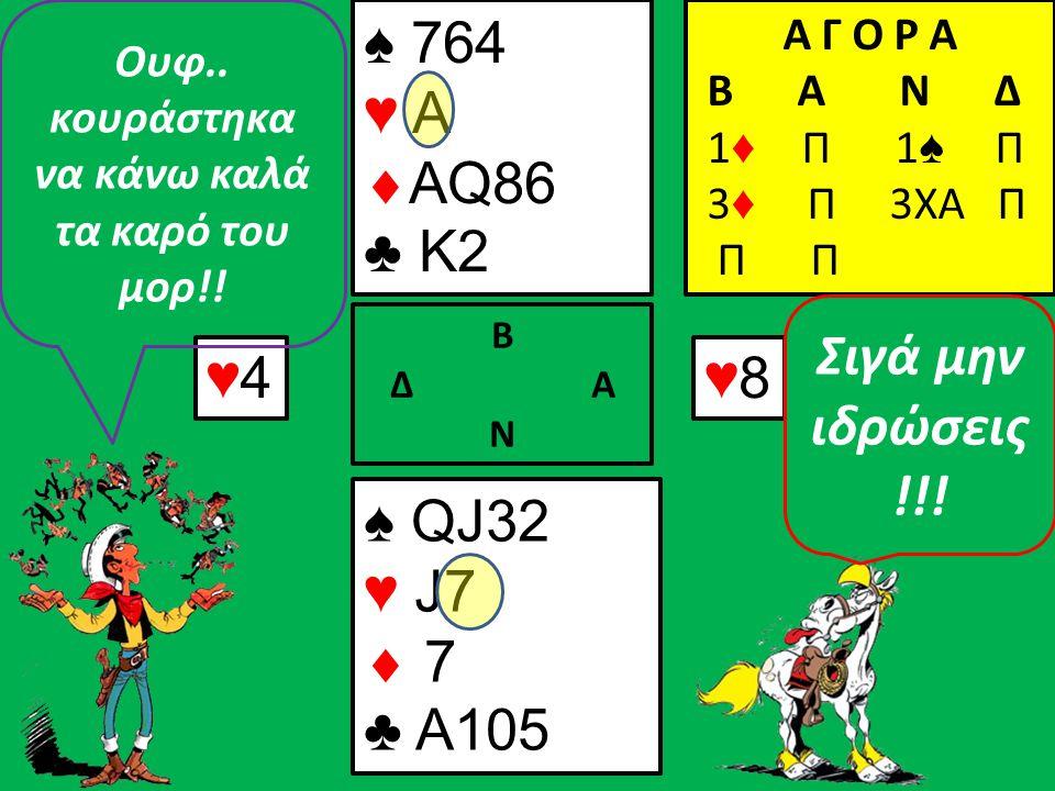 ♦9♦9♥5♥5 Β Δ Α Ν ♠ 764 ♥  AQ86 ♣ K2 Α Γ Ο Ρ Α B A N Δ 1 ♦ Π 1 ♠ Π 3 ♦ Π 3ΧΑ Π Π ♠ QJ32 ♥ J  7 ♣ A105 Ήρθε η ώρα να εισπράξω τα καλά καρό μου!.