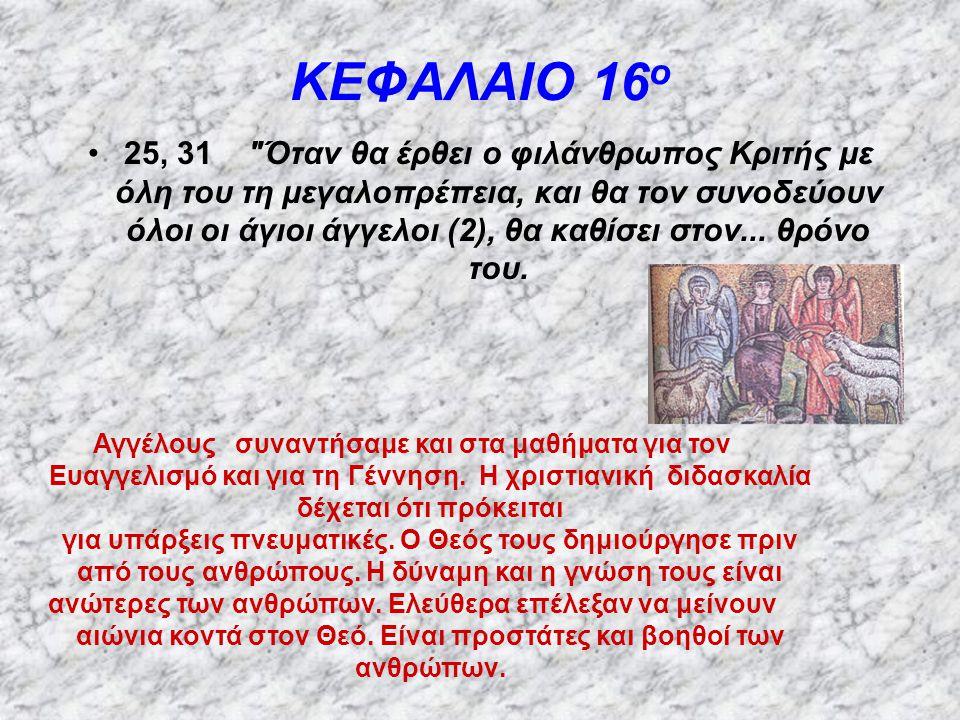 ΚΕΦΑΛΑΙΟ 16 ο 25, 31