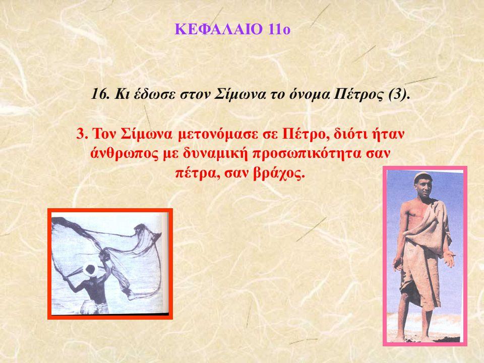 ΚΕΦΑΛΑΙΟ 11ο 16.Κι έδωσε στον Σίμωνα το όνομα Πέτρος (3).