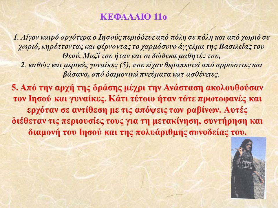 ΚΕΦΑΛΑΙΟ 11ο 1.