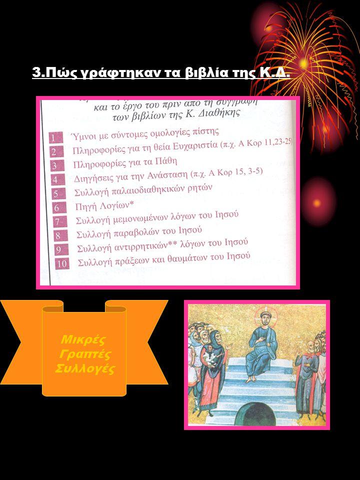 3.Πώς γράφτηκαν τα βιβλία της Κ.Δ. Μικρές Γραπτές Συλλογές